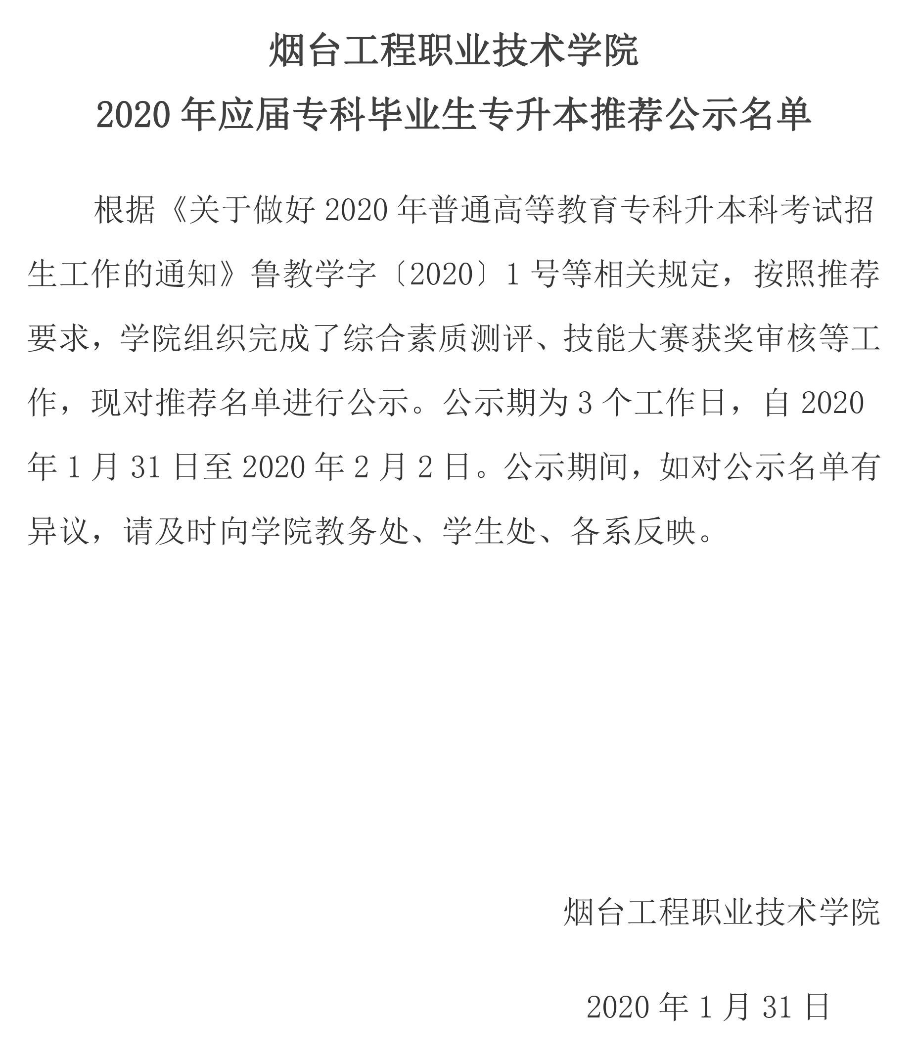 烟台工程职业技术学院2020年应届专科毕业生专升本推荐公示名单.jpg
